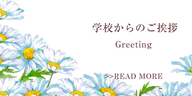 greeting-bnr02